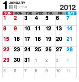 カレンダー カレンダー 2012 : 2012年のカレンダーです。
